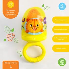 Ниблер с текстильной сеточкой «Чудо-ребёнок», цвет жёлтый