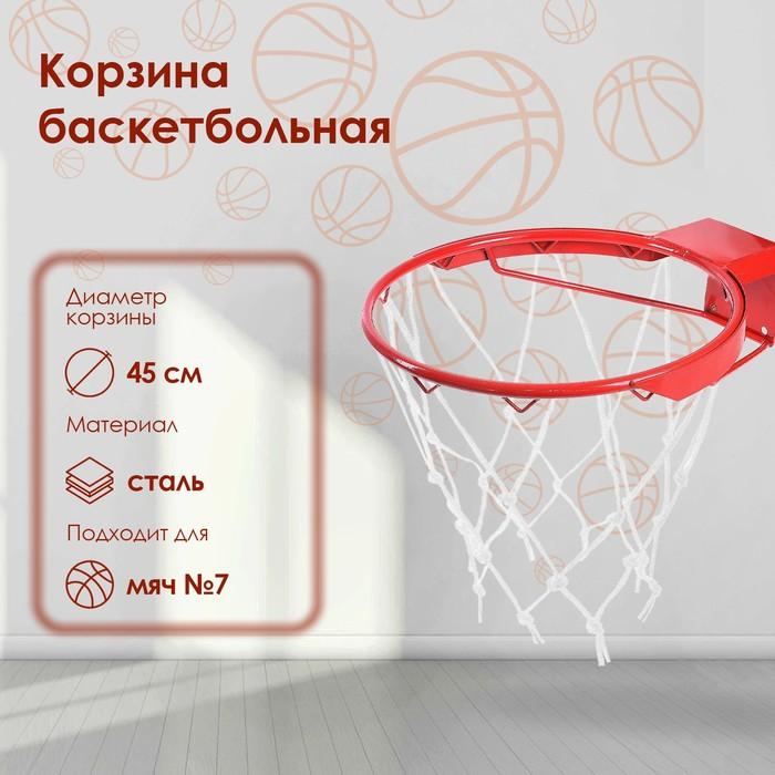 Корзина баскетбольная №7, d 450 мм, антивандальная