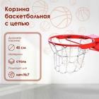 Корзина баскетбольная №7, d 450 мм, антивандальная с цепью