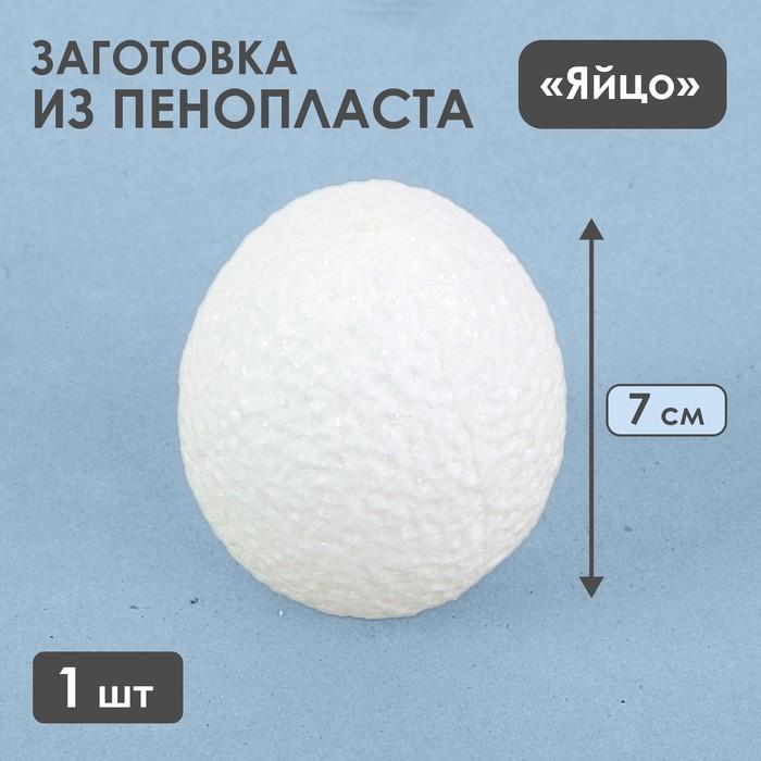 Яйцо из пенопласта - заготовка, 7 см