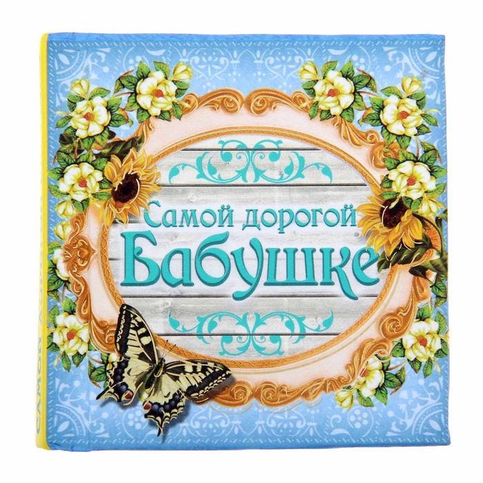 Лукоморья, лучшая открытка для бабушки на день рождения