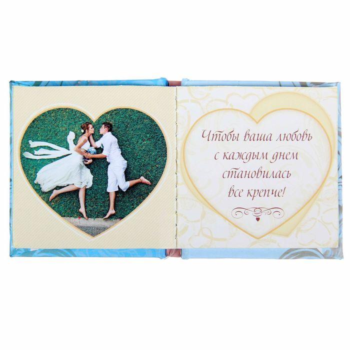 Открытка книга с днем свадьбы