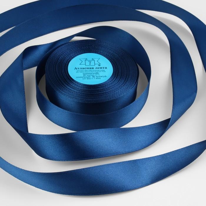 Лента атласная, 25 мм × 33 ± 2 м, цвет тёмно-синий №038