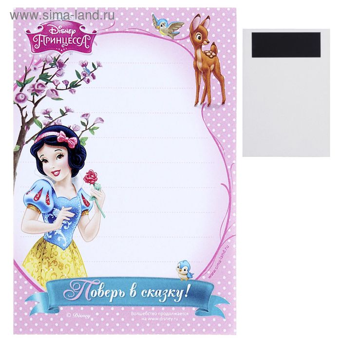 """Блок для записей с магнитом """"Поверь в сказку"""". Принцессы: Белоснежка, 40 листов"""