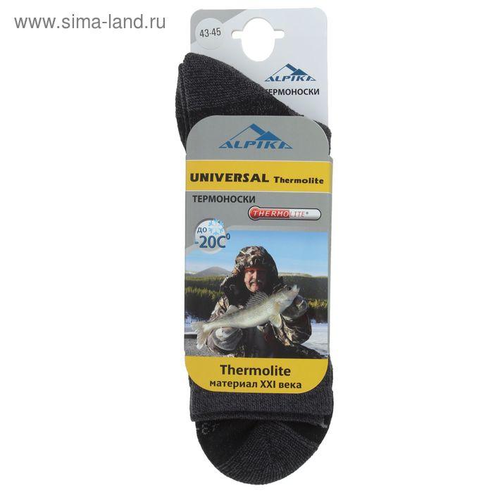 "Термоноски ""Alpika"" Universal Thermolite, размер 43-45 (134)"