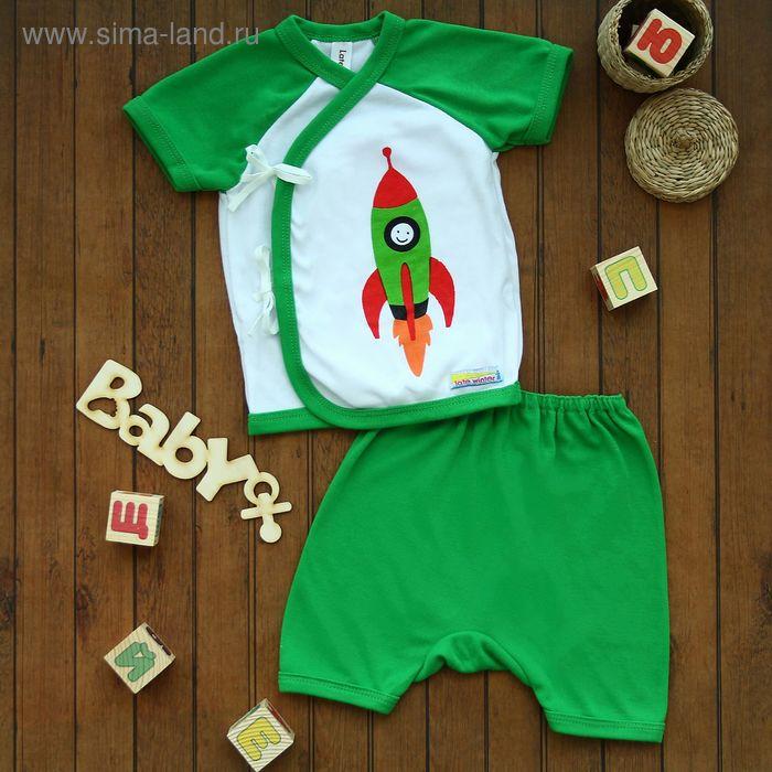 """Детский костюм """"Ракета"""": футболка на завязках, шорты, 6-12 мес, рост 74-86 см, цвет зелёный"""