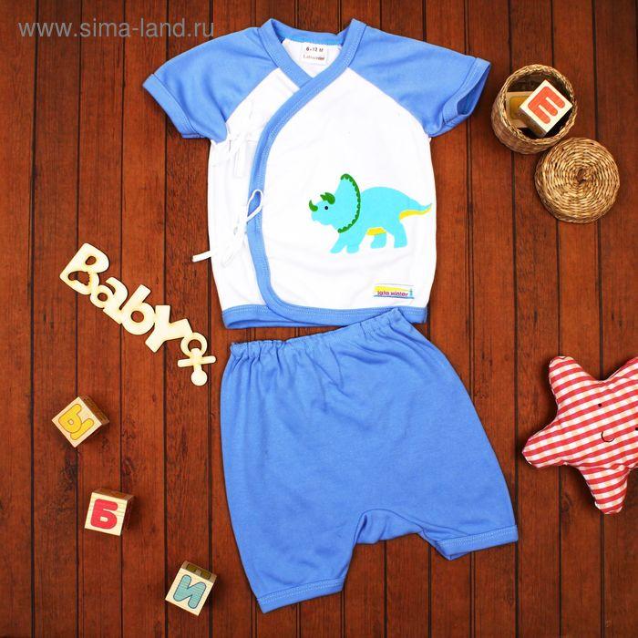 """Детский костюм """"Динозаврик"""": футболка на завязках, шорты, на 6-12 мес, рост 74-86 см, цвет голубой"""