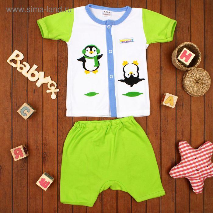 """Детский костюм """"Пингвин"""": футболка на кнопках, шорты, на 0-6 мес, цвет салатовый"""