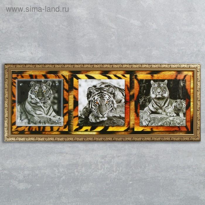 """Часы-картина настенные """"Тигры"""", 35х100 см микс"""