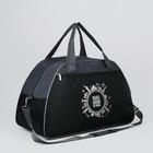 Сумка спортивная на молнии «Саквояж», 1 отдел, 2 наружных кармана, длинный ремень, цвет серый/чёрный