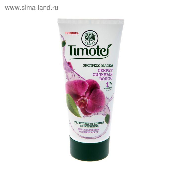 """Экспресс-маска для волос Timotei """"Секрет сильных волос"""", 180 мл"""
