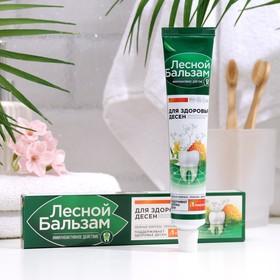 Зубная паста «Для здоровья дёсен», с экстрактами прополиса и зверобоя, 75 г