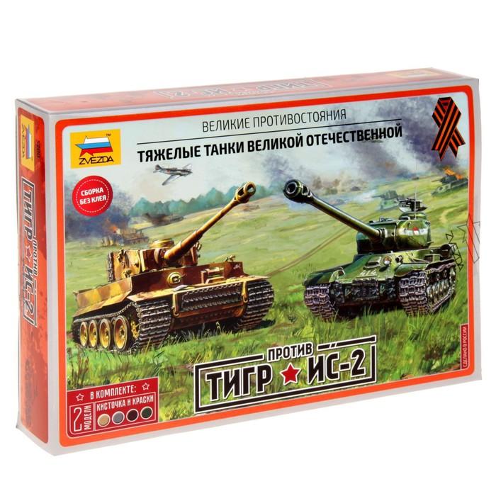 """Сборная модель """"Тигр против ИС-2"""""""