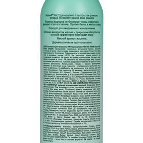 Дезодорант-антиперспирант Чистая линия «Защита без белых следов», аэрозоль, 150 мл - фото 7378262