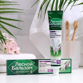 Зубная паста «Против воспаления дёсен», с экстрактом шалфея и алоэ-вера, 75 г