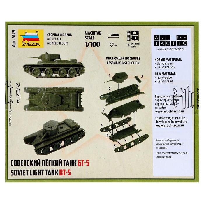 """Сборная модель """"Советский лёгкий танк Бт-5"""""""