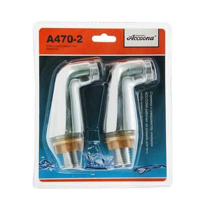 Отвод для смесителя на ванну Accoona A470-2, набор 2 шт