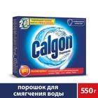 """Средство для смягчения воды Calgon """"2 в 1"""", 550 г"""