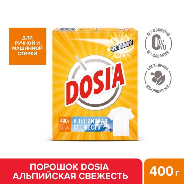 """Порошок стиральный Dosia """"Альпийская свежесть"""", автомат, 400 г"""