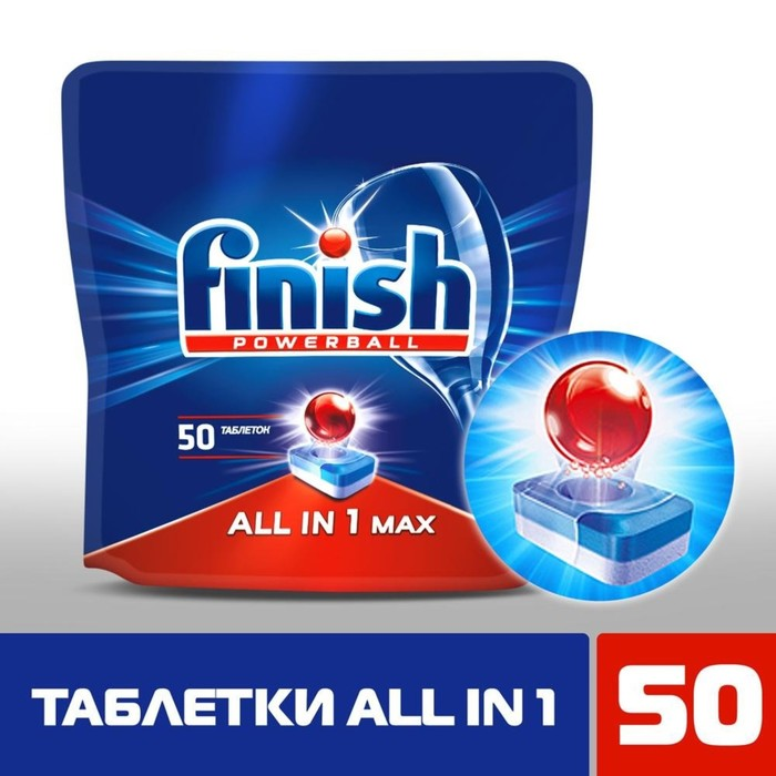 Таблетки для мытья посуды в посудомоечных машинах Finish All in1 Shine&Protect в таблетках, 50 шт