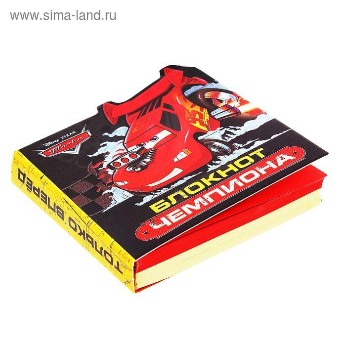 """Блок бумажный 125 листов в фигурной обложке """"Блокнот чемпиона"""", Тачки"""