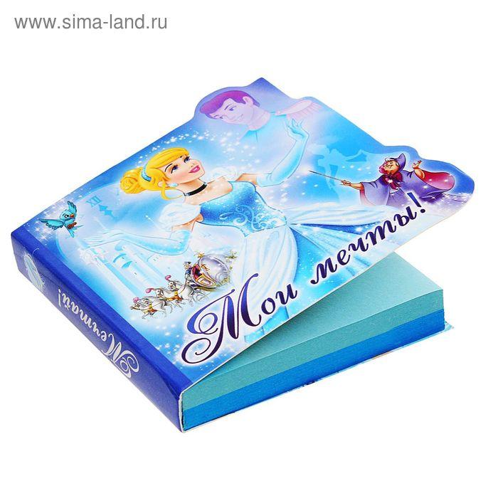 """Блок бумажный 125 листов в фигурной обложке """"Мои мечты!"""", Принцессы: Золушка"""