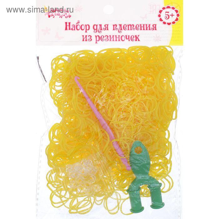 Резиночки для плетения жёлтые, набор 1000 шт., крючок, крепления, пяльцы