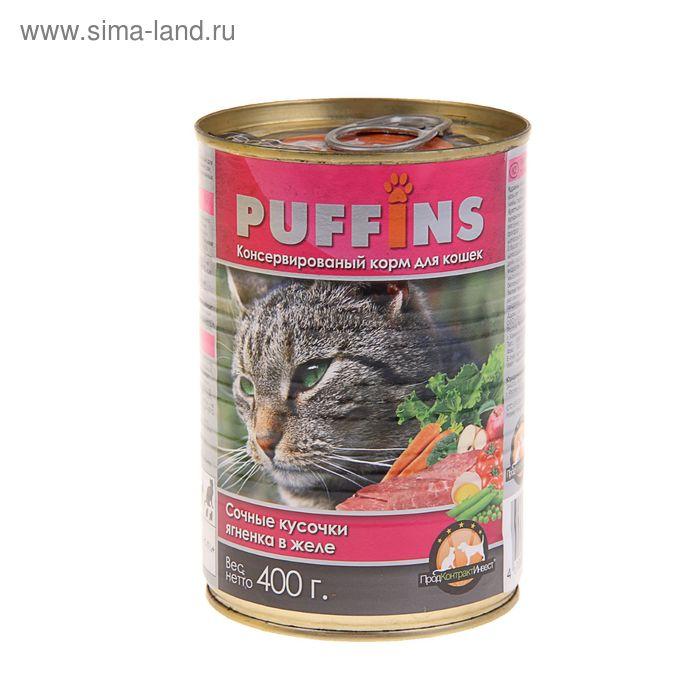 """Влажный корм """"Puffins"""" для кошек, сочные кусочки ягненка в желе, ж/б, 400 г"""