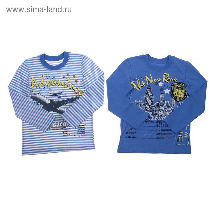 Комплект для мальчика (2 джемпера), рост 110 см, цвет голубой, принт полоска Н093_Д