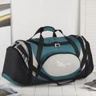 Сумка дорожная, отдел на молнии, 3 наружных кармана, длинный ремень, цвет чёрный/бирюзовый/серый