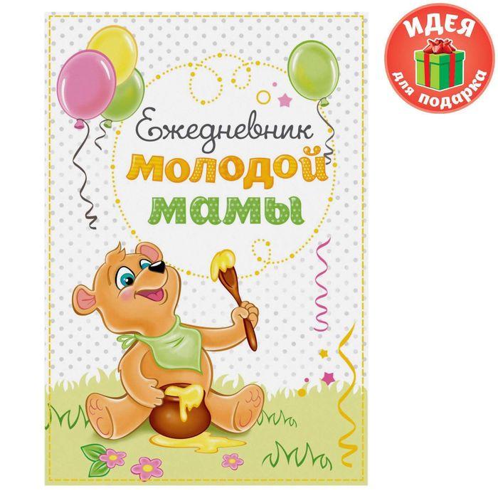 """Ежедневник """"Ежедневник молодой мамы"""" , твёрдая обложка, А5, 80 листов"""