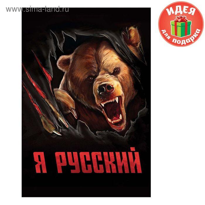 """Ежедневник """"Я русский"""", твёрдая обложка, А5, 80 листов"""