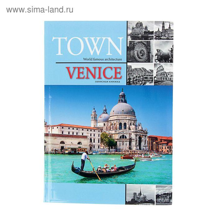 """Записная книжка, интегральная обложка, А5, 80 листов """"Венеция"""", глянцевая ламинация"""