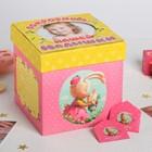 """Памятная коробка для новорожденных """"Сокровища нашей малышки"""", 17 х 17 см"""