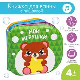 Книжка для игры в ванной «Мир игрушек» с пищалкой