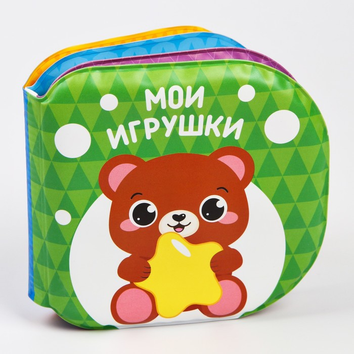 Развивающая книжка для игры в ванной «Мир игрушек» с пищалкой