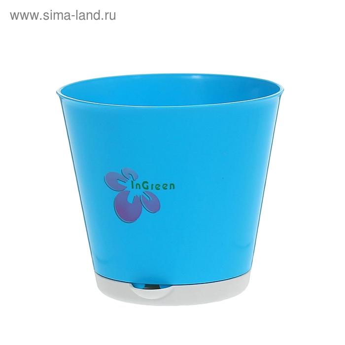 """Горшок для цветов 0,7 л с системой прикорневого полива d=12 см """"Крит"""", цвет голубой"""