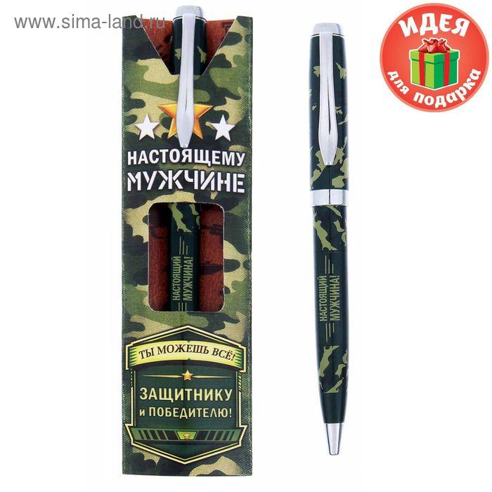 """Ручка подарочная """"Защитнику и победителю!"""""""