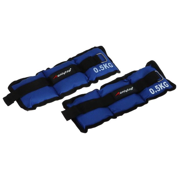 Утяжелители по 0,5 кг (вес пары 1 кг ), цвет синий
