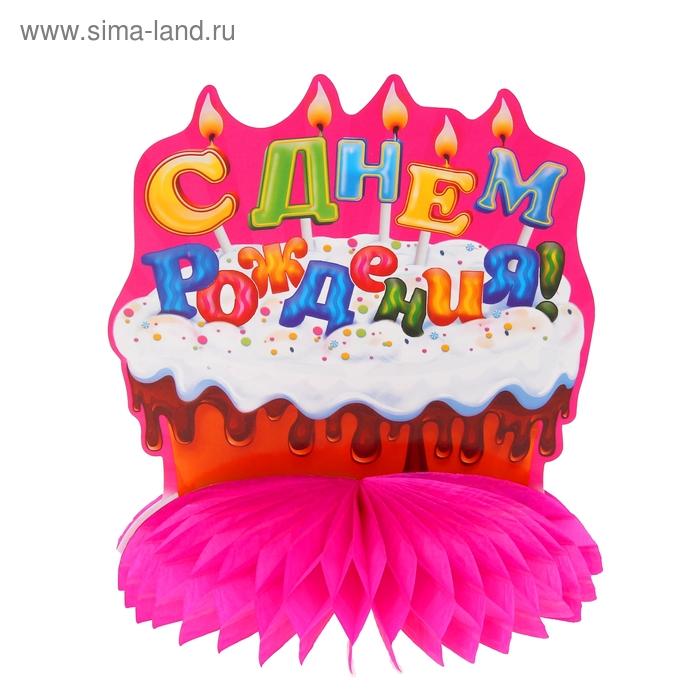 """Украшение для стола с гофре """"С днём рождения!"""", тортик, d=20 см"""
