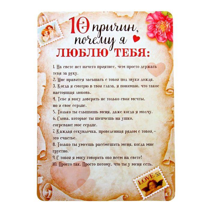 Открытка 10 причин почему я люблю тебя