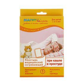 Пластырь медицинский согревающий, для детей с 2-х лет, 9,5*13 см, 1 шт. Ош