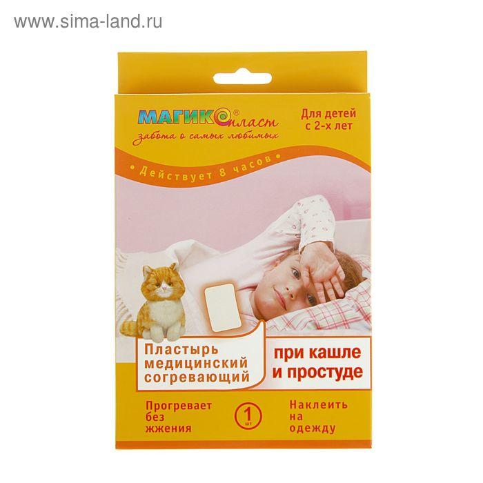 Пластырь медицинский согревающий, для детей с 2-х лет, 9,5*13 см, 1 шт.