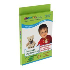 Пластырь медицинский для облегчения дыхания при простуде для детей с 3-х лет, 8 × 7 см, 2 шт. Ош