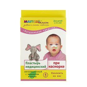 Пластырь медицинский при насморке, для детей с 2-х лет, 8*3 см, 4 шт. Ош