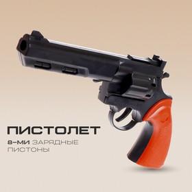 """Пистолет """"Рейнджер плюс блэк"""", стреляет 8-ми зарядными пистонами"""