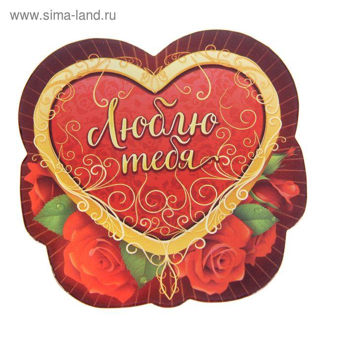 """Магнит с тиснением золотом """"Люблю тебя"""", на открытке"""