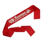 "Ribbon ""Graduate elementary school"", silk red foil"