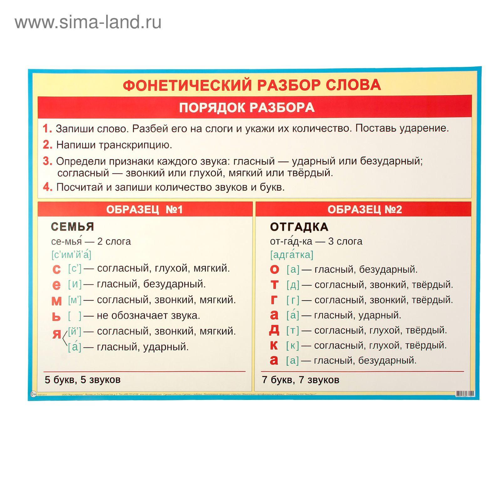 Русский язык 6 класс ря 6101