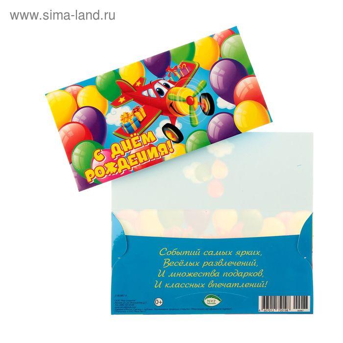 """Конверт для денег """"С Днём рождения!"""", воздушные шарики, самолет"""